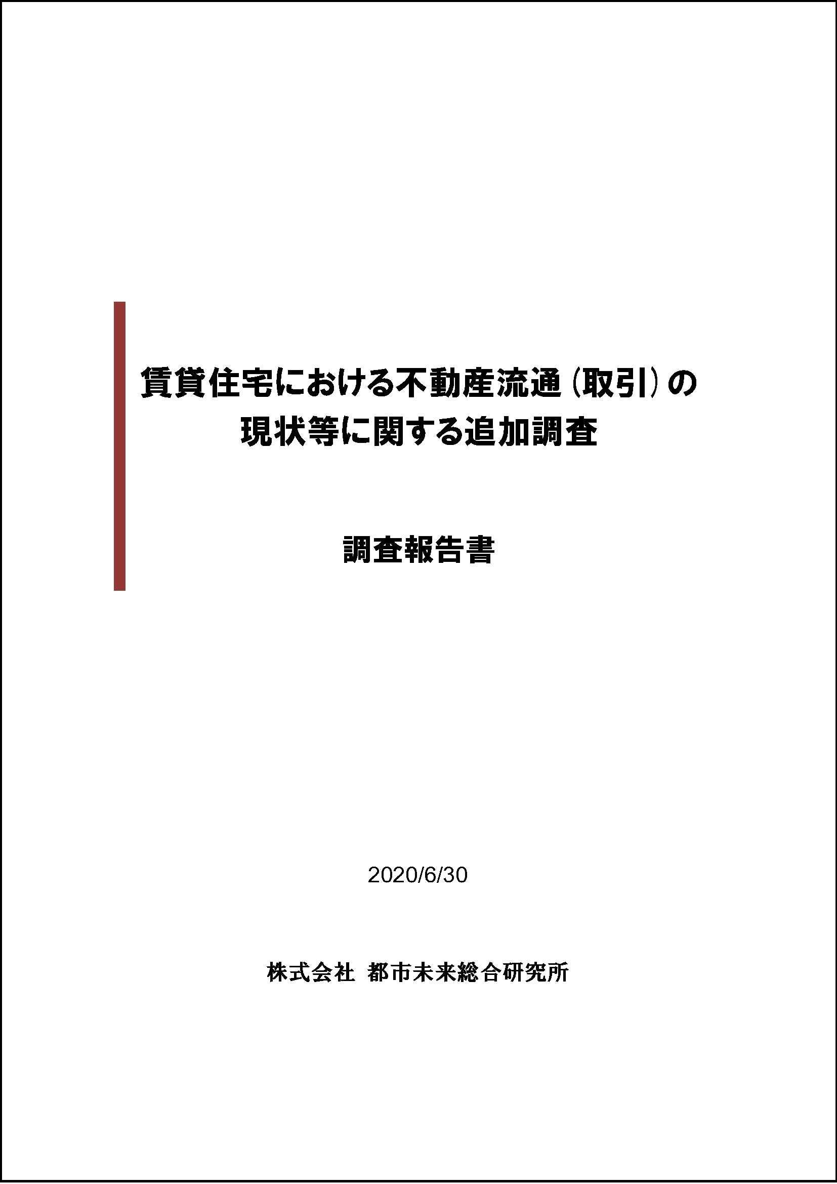 令和2年度「賃貸住宅における不動産流通の現状等に関する追加調査」