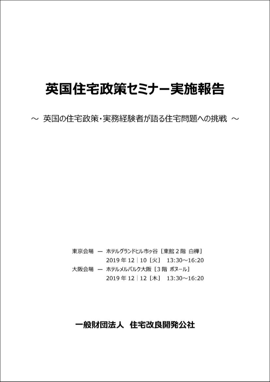 2019seminar_report_compressed_ページ_01