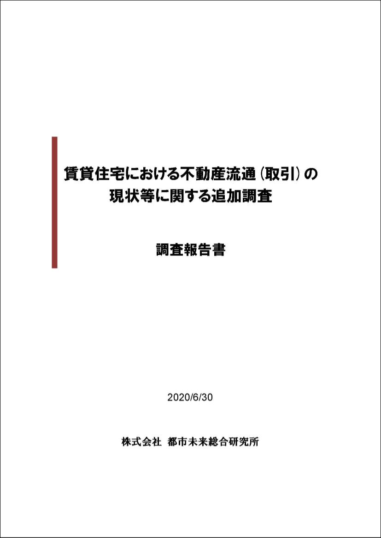 2020_houkoku_compressed_ページ_01